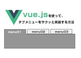 vue.jsを使ってタブメニューをサクッと実装してみた。