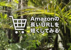 Amazonの長いURLを短縮する方法があったので試してみたら驚くほど...